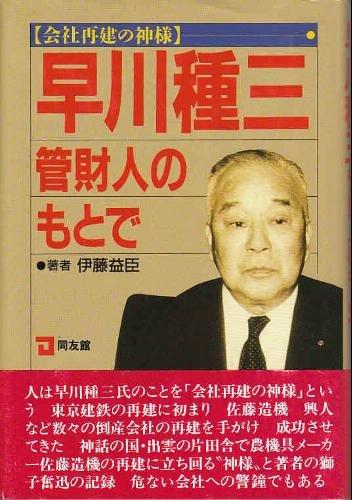 20100717hayakawatanezou.jpg.jpg