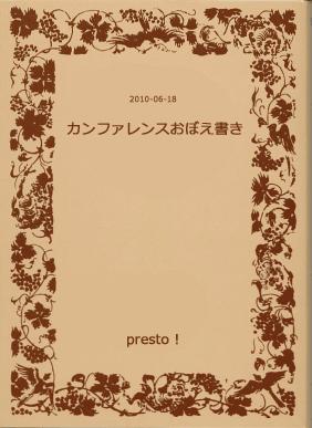 カンファレンスおぼえ書き.jpg